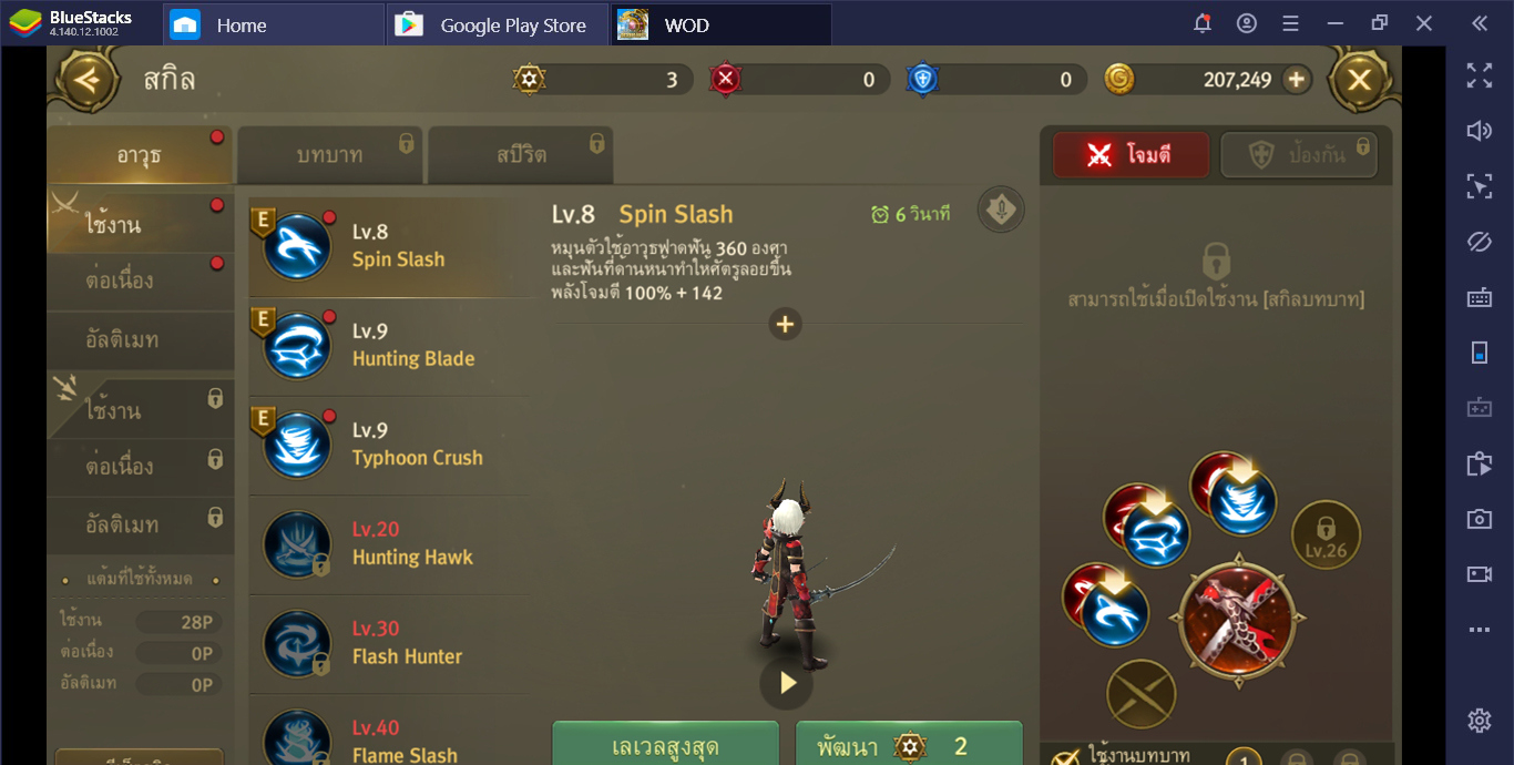 World of Dragon Nest เทคนิคเพิ่มค่า CP ให้เทพแบบรวดเร็ว