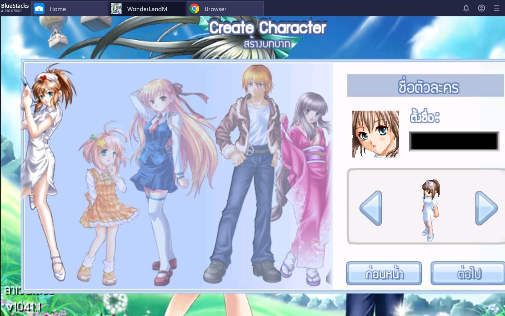 Wonderland Online Mobile ข้อมูลการสร้างตัวละครที่น่าสนใจ รู้ไว้เทพแน่นอน