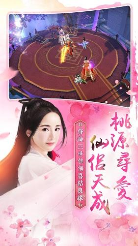 暢玩 三生三世十里桃花3D正版手遊 PC版 5