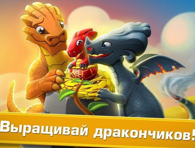 Играй Легенды Дракономании На ПК 10