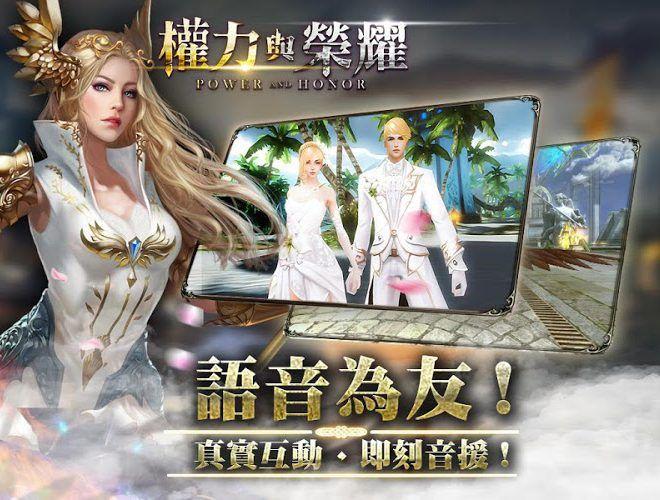 暢玩 權力與榮耀-多國紛爭MMO PC版 7