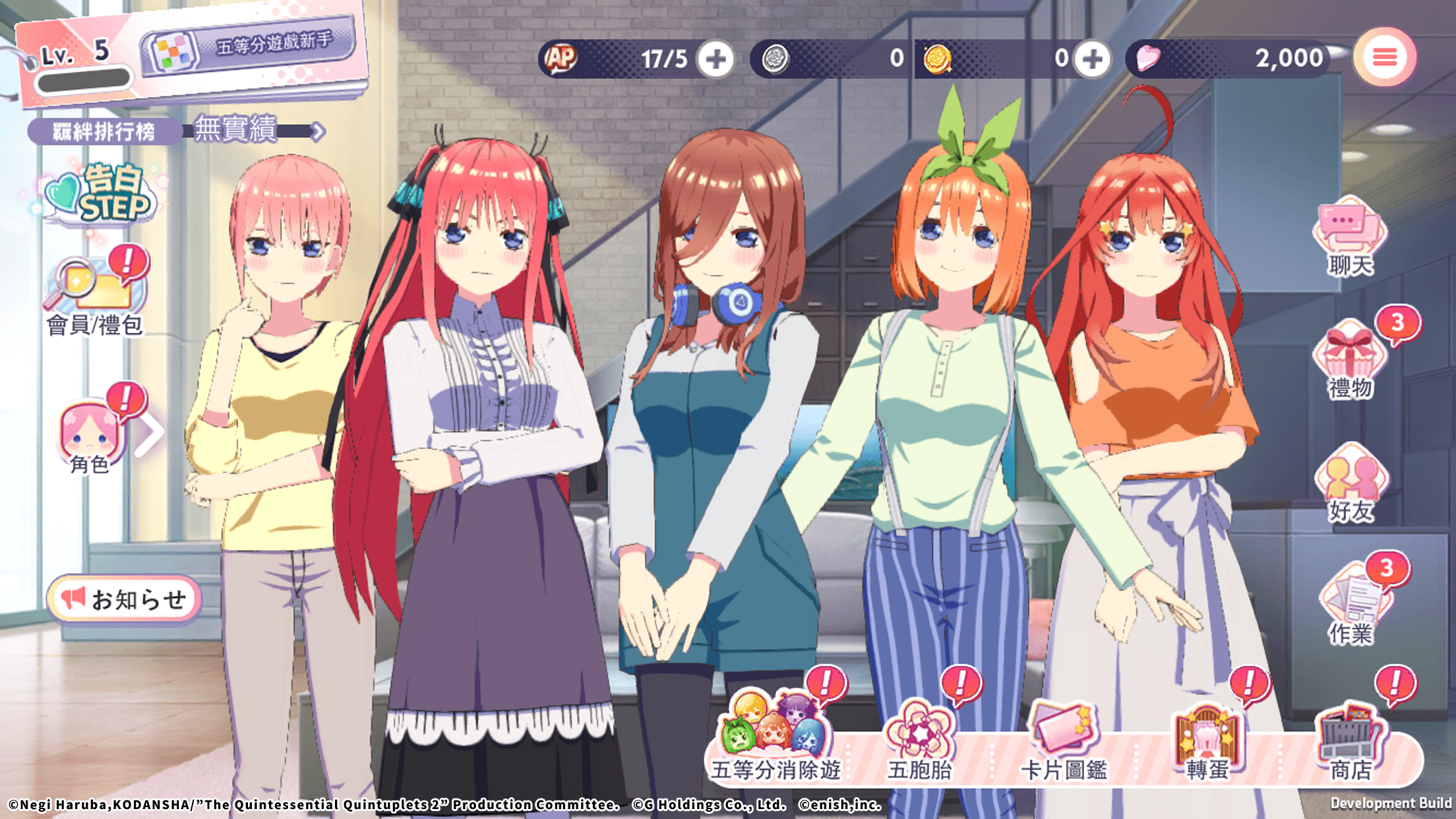 《五等分的新娘 五胞胎無法將消除遊戲分成五等分》戀愛喜劇消除手遊即將面世!