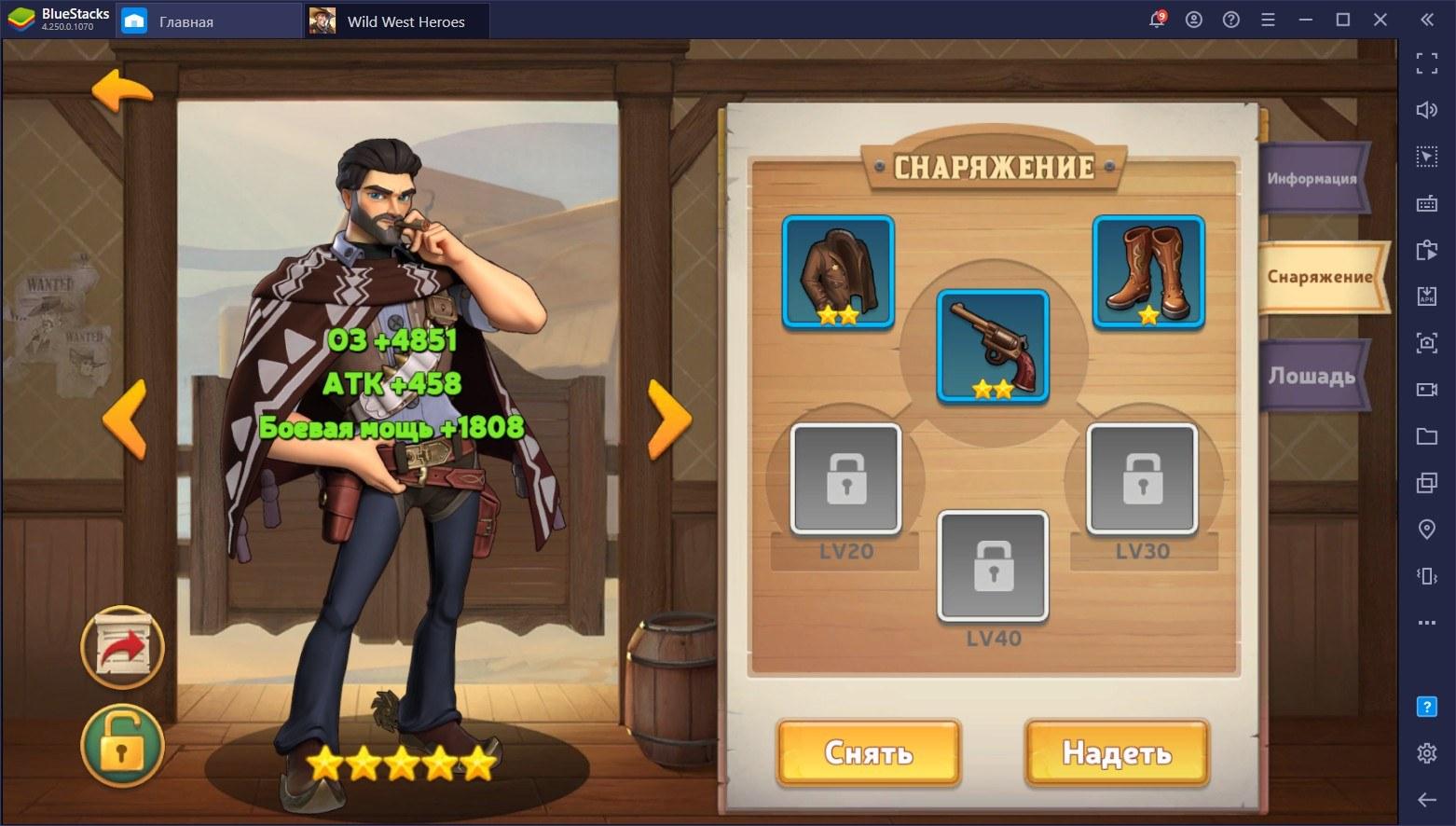 Гайд по прокачке героев в Wild West Heroes