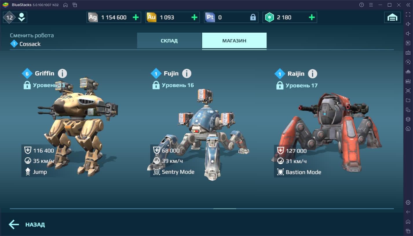 Гайд по боевым ролям в War Robots. Каких роботов и какое оружие выбрать?