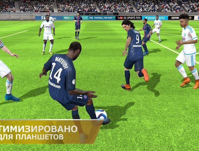 Играй FIFA 16 На ПК 11