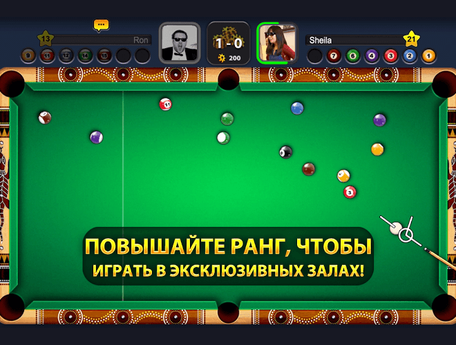 Играй 8 Ball Pool На ПК 5
