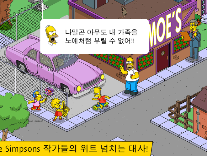 즐겨보세요 Simpsons Tapped Out on pc 12