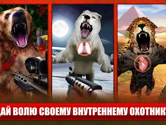 Играй Deer Hunter 2014 На ПК 17