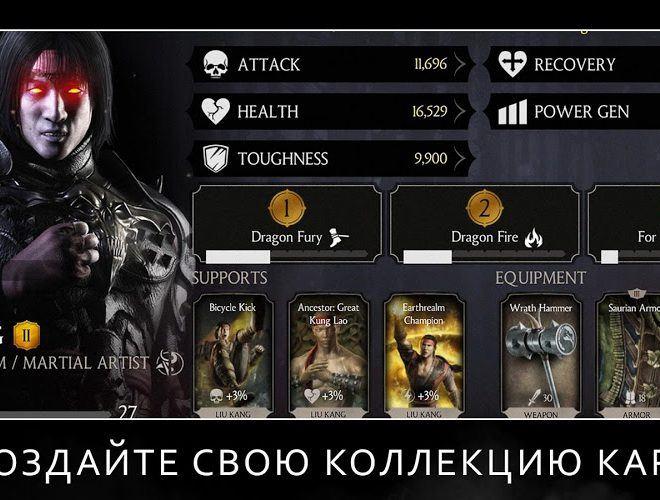 Играй Mortal Kombat X На ПК 5