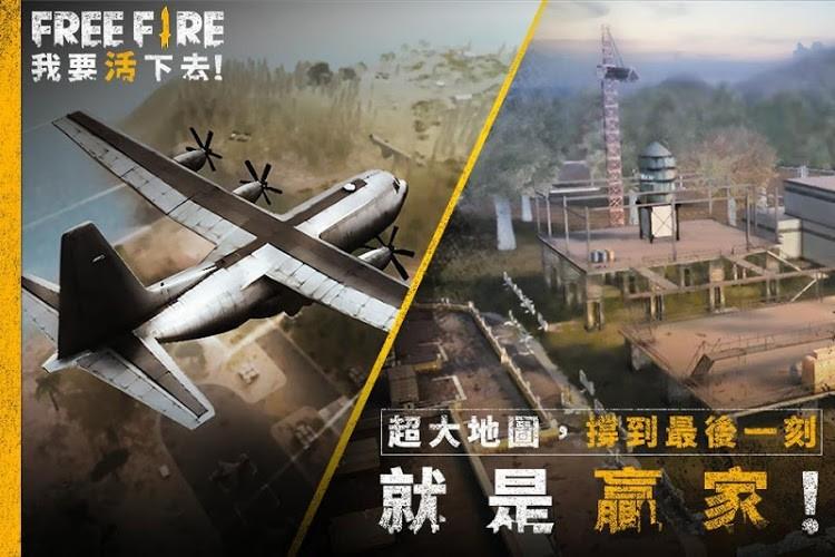 暢玩 Free Fire – 我要活下去 PC版 5