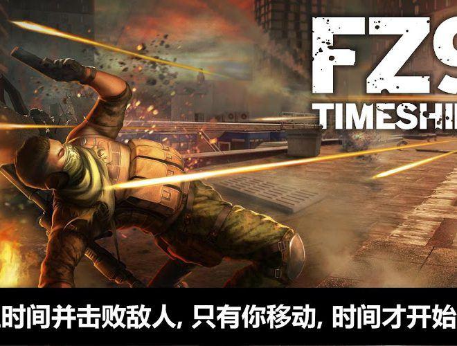 暢玩 FZ9: 时移 PC版 2