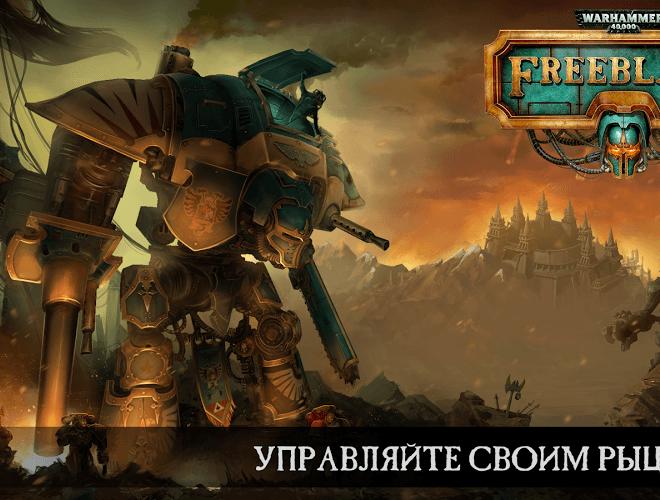 Играй Warhammer 40000: Freeblade На ПК 7