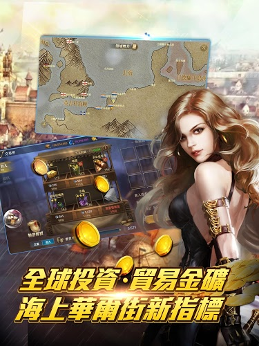 暢玩 大航海之路OL PC版 21