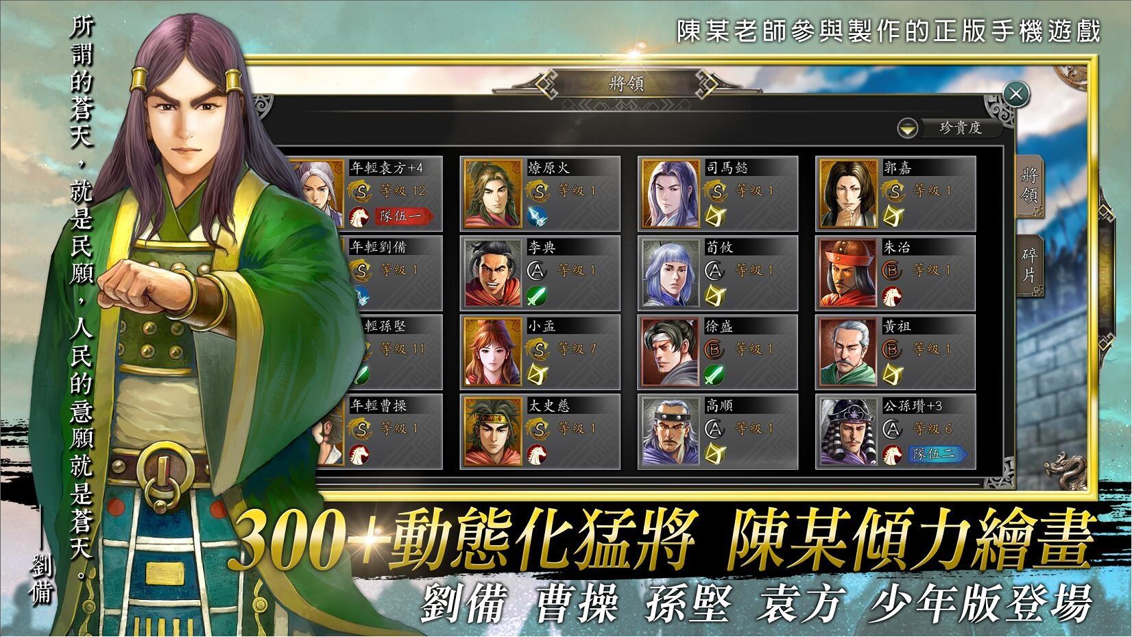 《新火鳳燎原 亂世英雄》雙平台開放下載 登錄就送陳某繪製少年英雄及「燎原火」