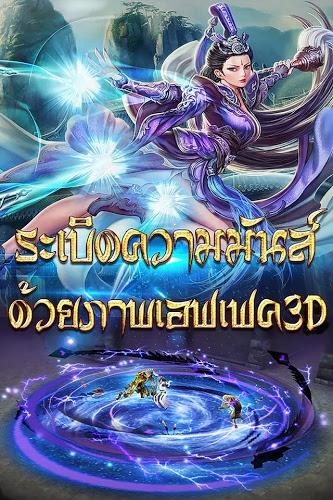 เล่น 3 Swordmen ตำนานเทพกระบี่ on PC 5