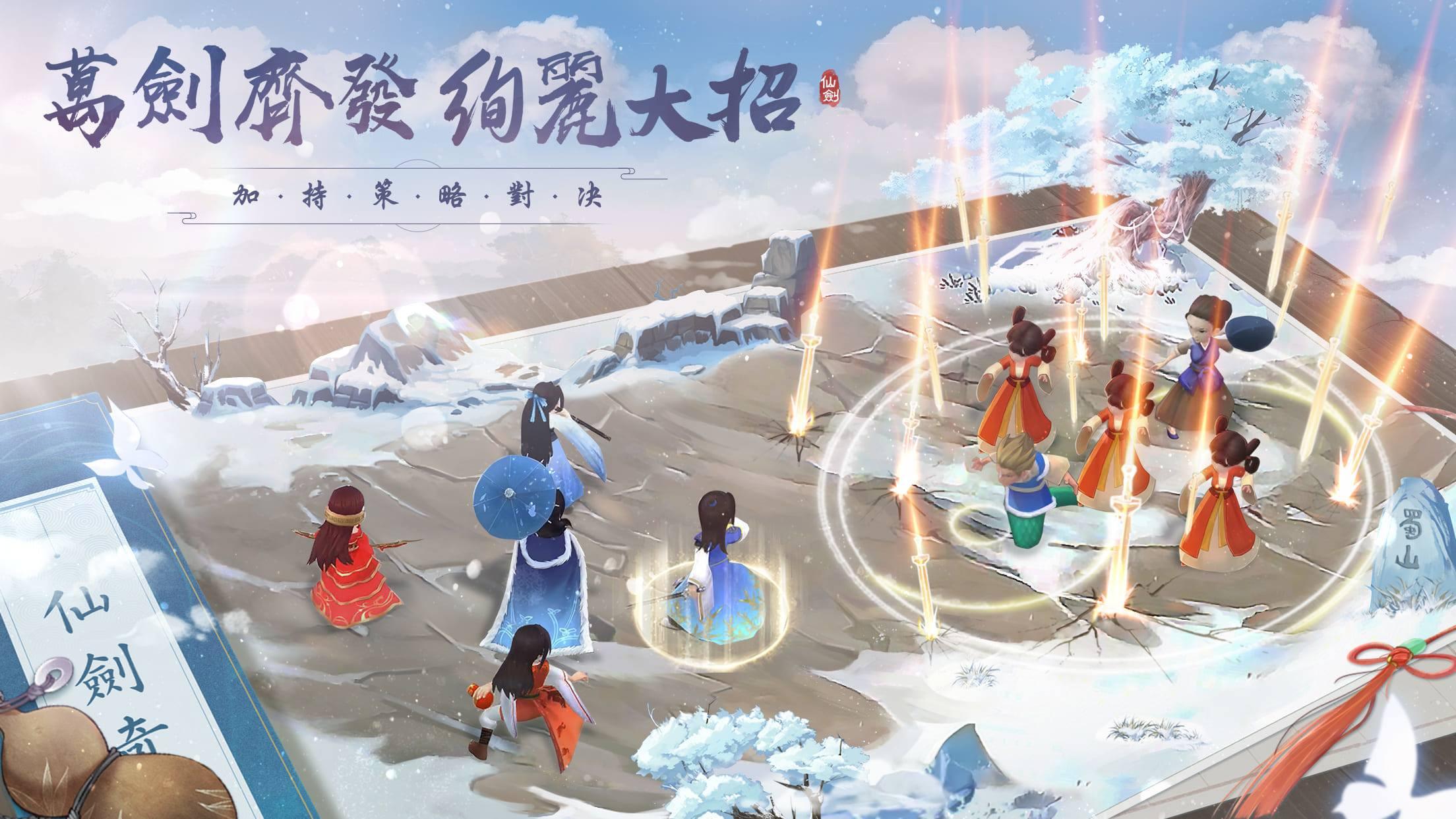 情境回合制RPG手遊《仙劍奇俠傳永恆》帶領舊回憶全新而來