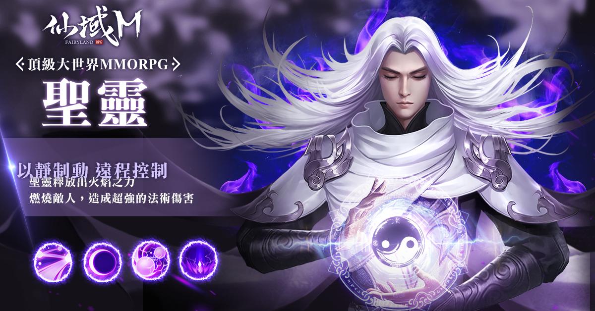 叱咤仙界的MMORPG手機遊戲《仙域M》即將登錄