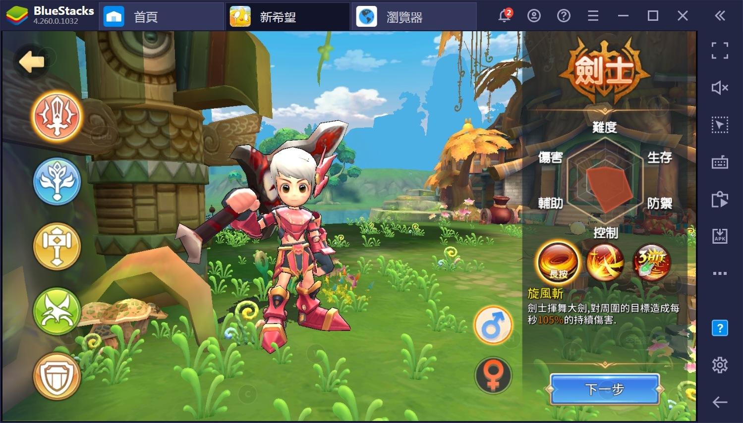 使用BlueStacks在PC上玩MMORPG手機遊戲《新希望》