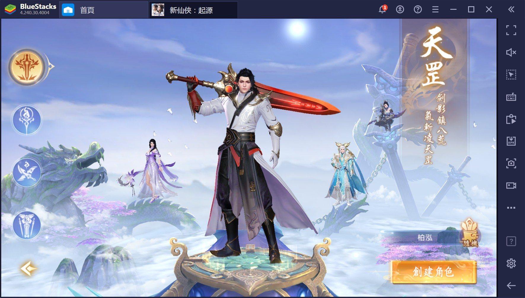 使用BlueStacks在PC上遊玩MMO新仙俠手遊《新仙俠:起源》