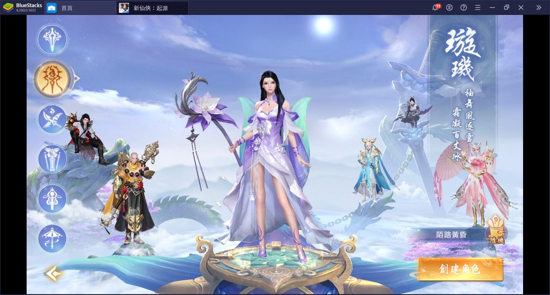 《新仙俠:起源》:「天罡」、「璇璣」、「魅影」和「凌霄」之技能介紹