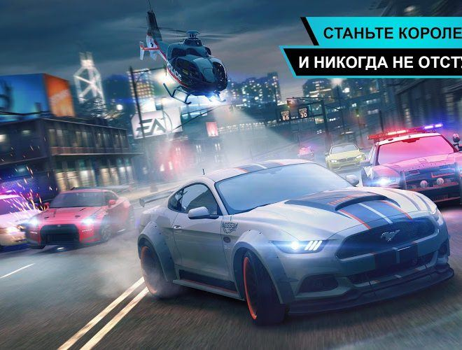 Играй Need for Speed: No Limits На ПК 2