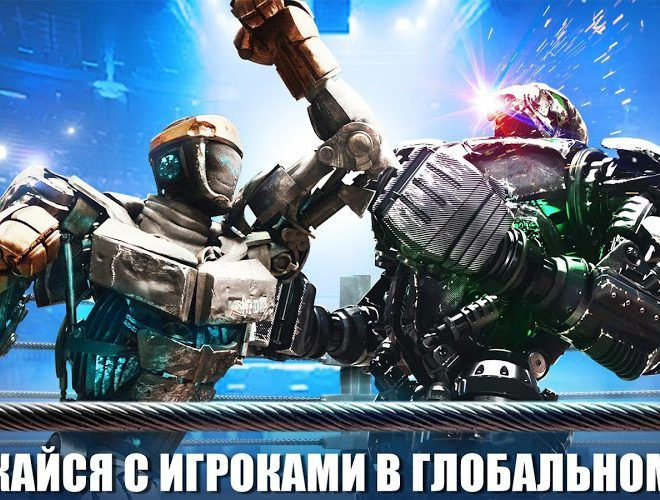 Играй Real Steel World Robot Boxing on pc 3