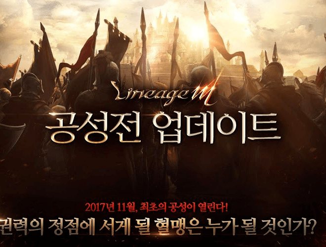 Play Lineage M on PC 3