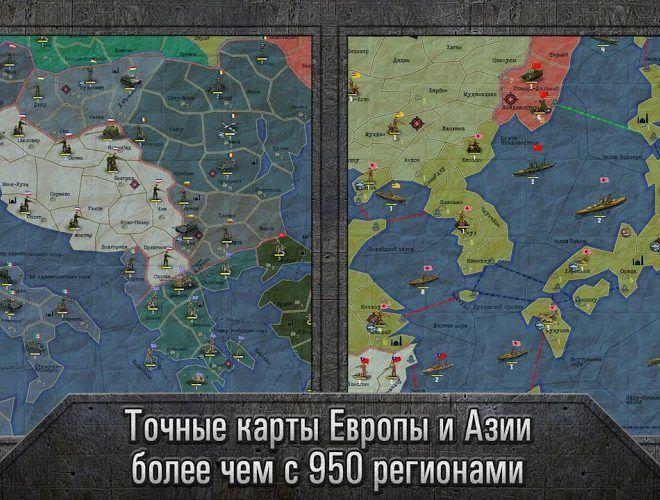 Играй ВОВ Финал: Стратегия и Тактика На ПК 8