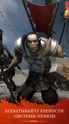 Играй Средиземье: Тени войны На ПК 5