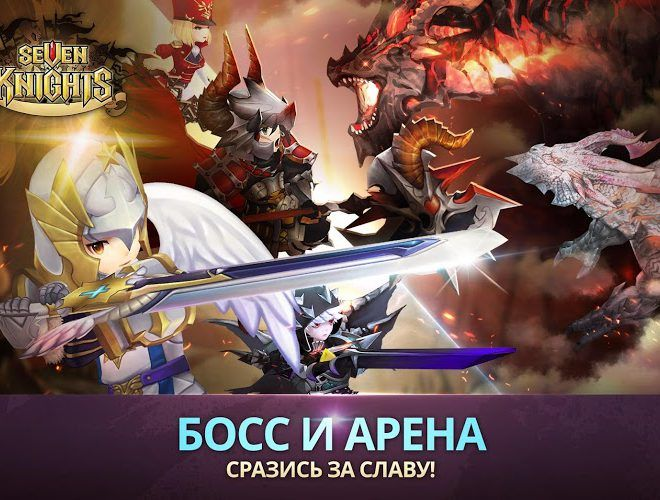 Играй Seven Knights На ПК 13