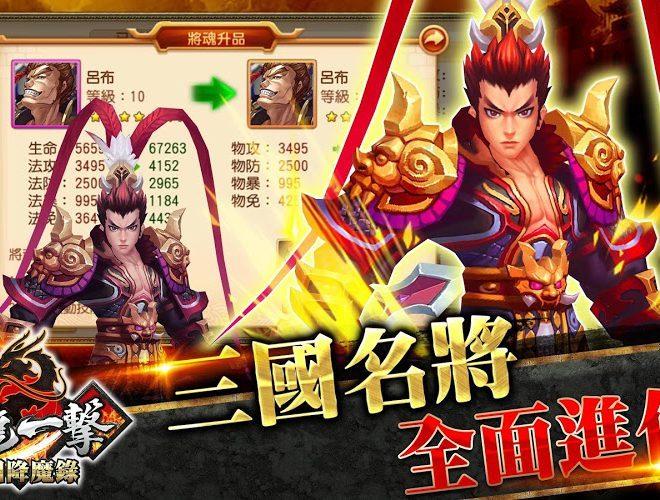 暢玩 蒼龍一擊 – 三國降魔錄 PC版 12