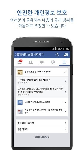 즐겨보세요 Facebook Android App on PC 4