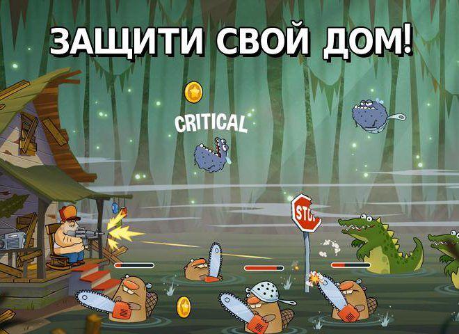 Играй Swamp Attack На ПК 3