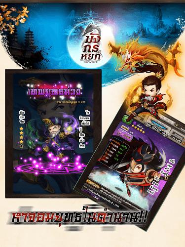 เล่น Jade Frontier on PC 7