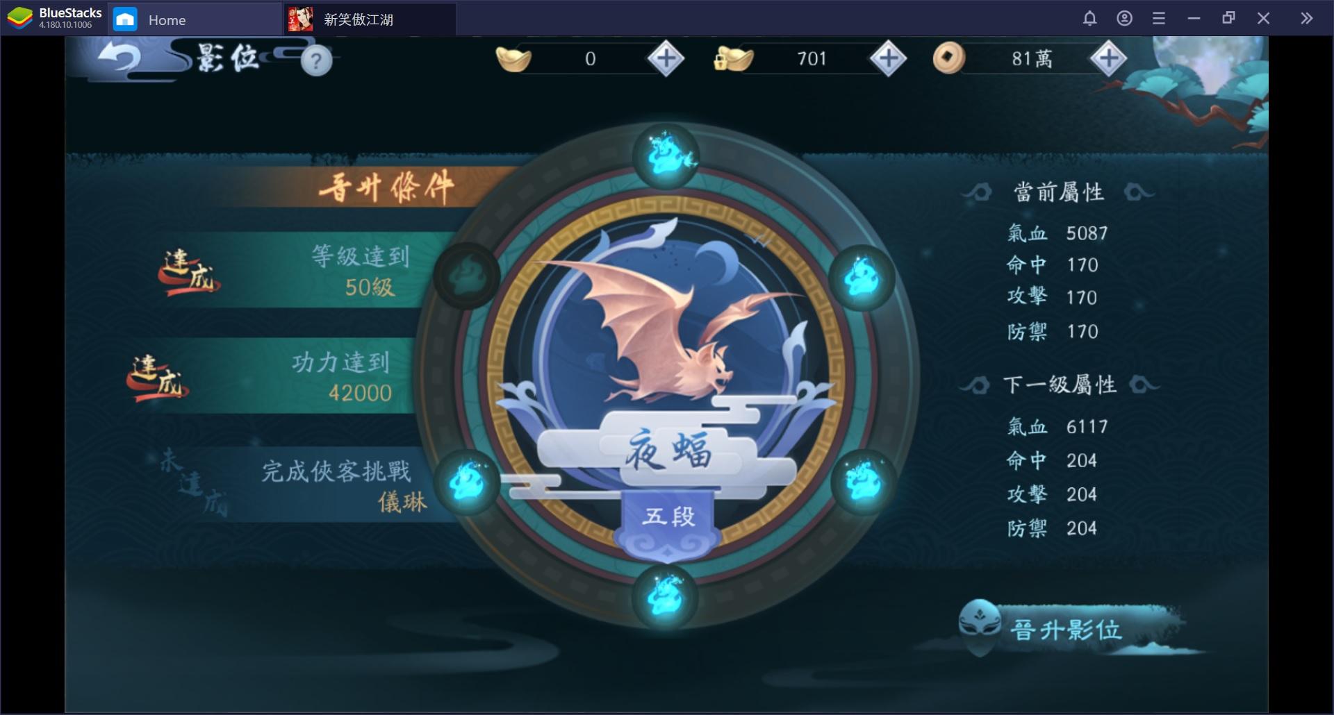 《新笑傲江湖M》:新手必知的功能盤點