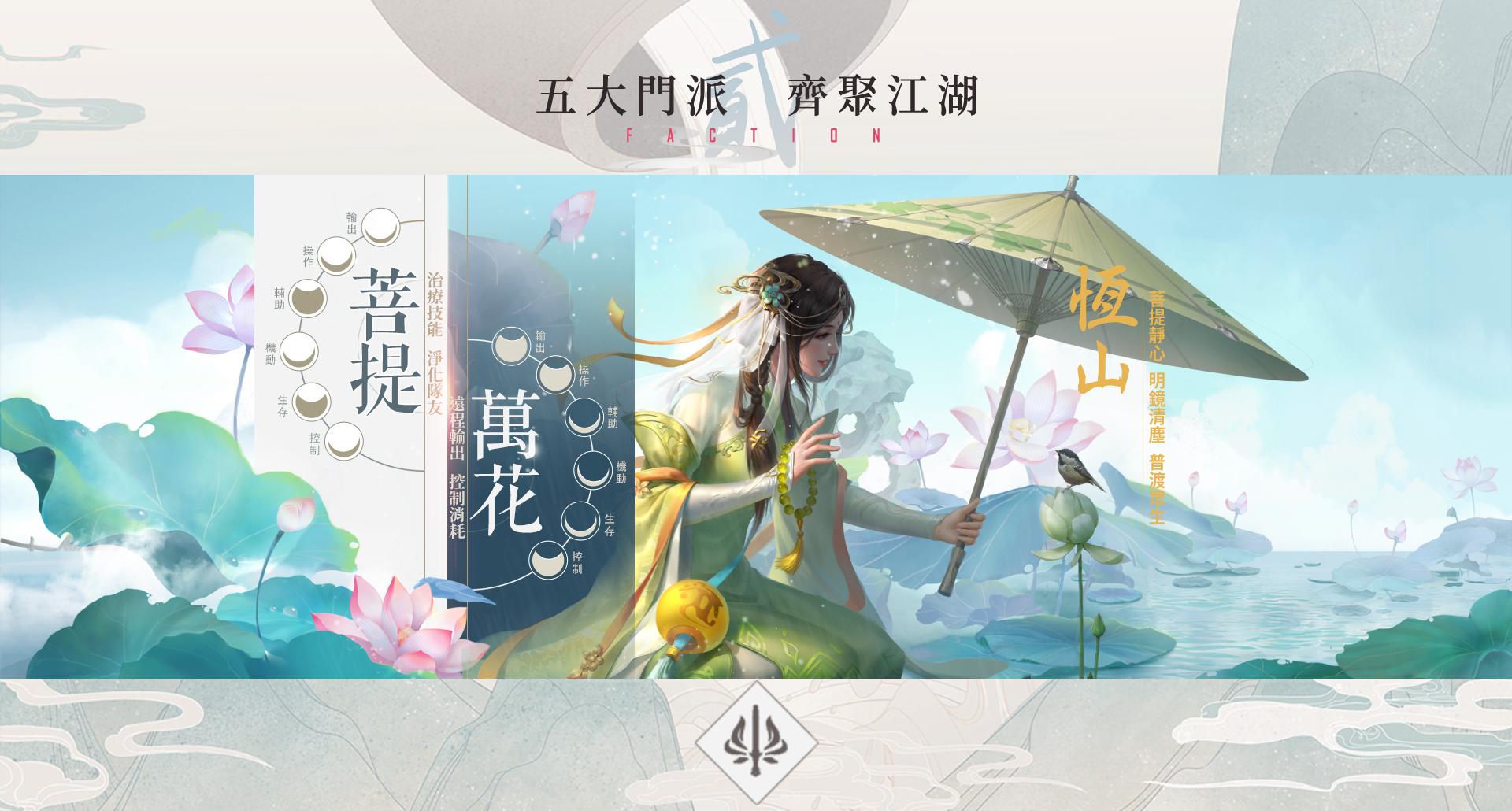 金庸武俠手機遊戲《新笑傲江湖 M》最新情報
