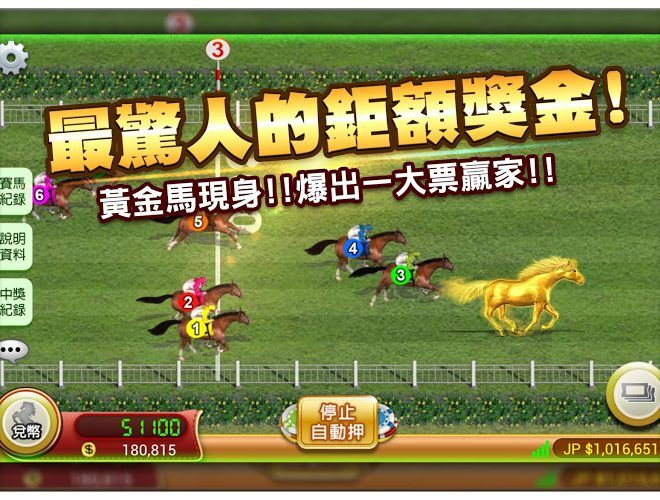 暢玩 宅神爺麻將‧黃金馬 PC版 12