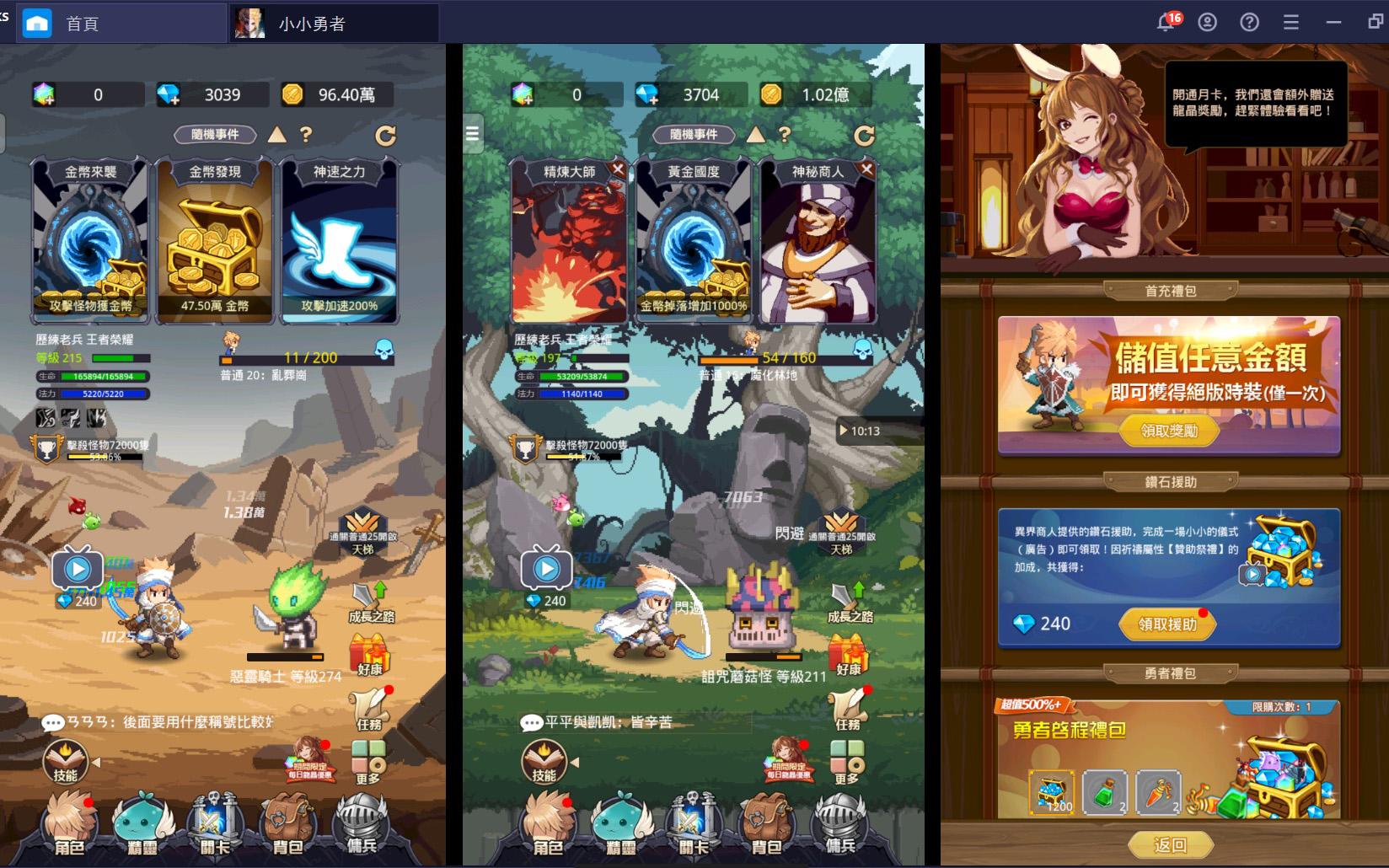 使用BlueStacks在PC上遊玩像素風休閒放置遊戲《小小勇者》