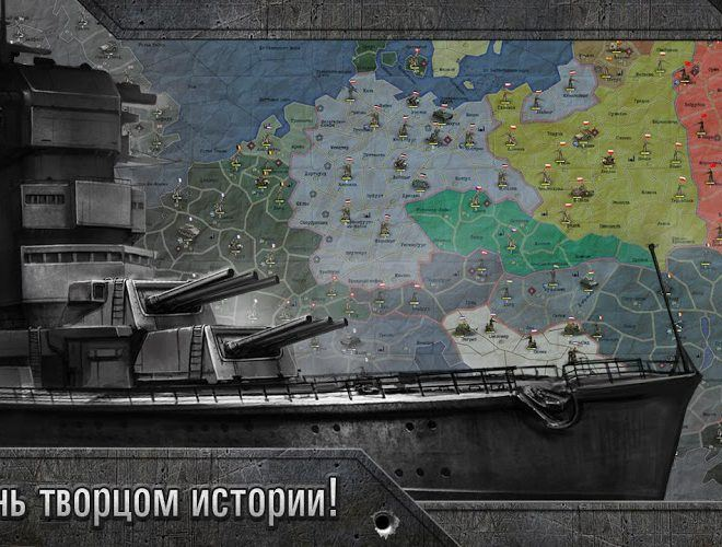 Играй ВОВ Финал: Стратегия и Тактика На ПК 7