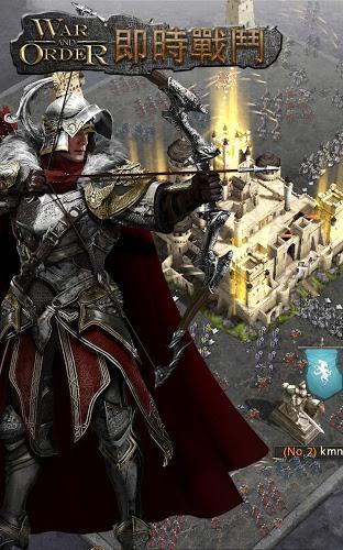 暢玩 War and Order PC版 11