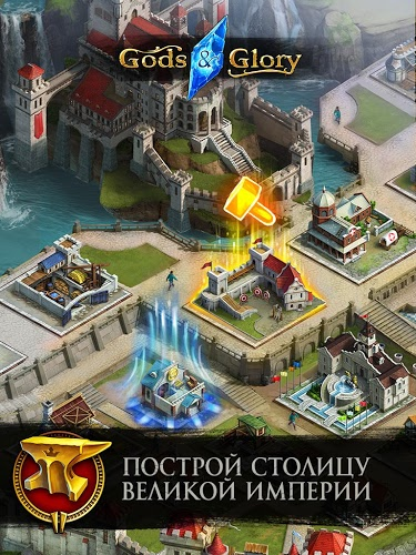 Играй Gods And Glory На ПК 11