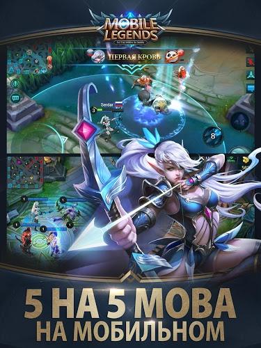 Играй Mobile Legends: Bang bang На ПК 8