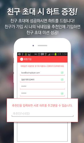 즐겨보세요 최애돌♡ – 남자 여자 아이돌 순위 on PC 7