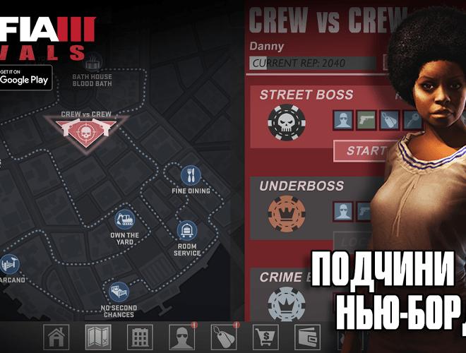 Играй Mafia III: Банды На ПК 2