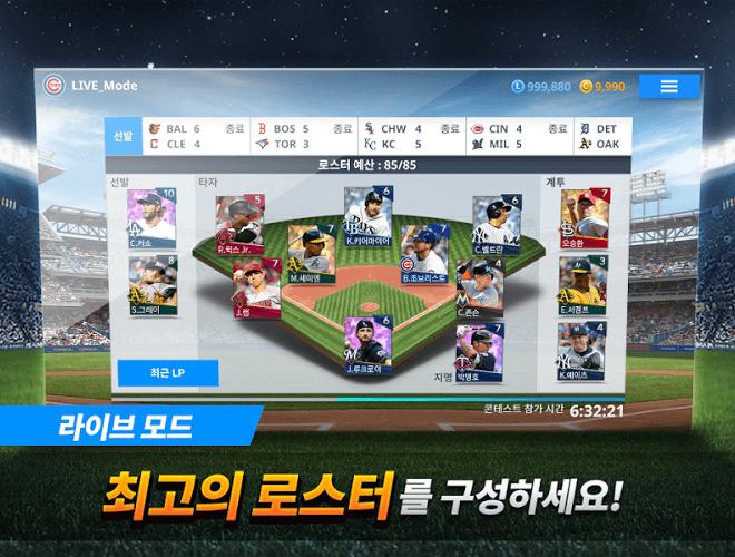 즐겨보세요 MLB 9이닝스 매니저 on PC 5