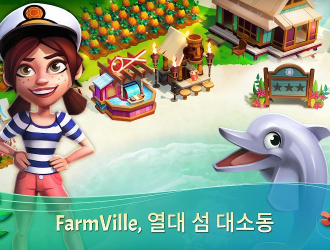 즐겨보세요 Farmvile: Tropic Escape on PC 8