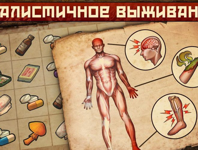 Играй Day R Survival На ПК 9