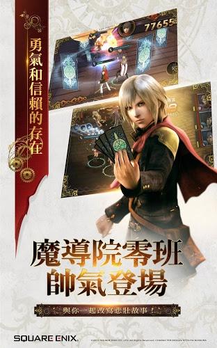 暢玩 最終幻想:覺醒 – Final Fantasy Awakening PC版 18