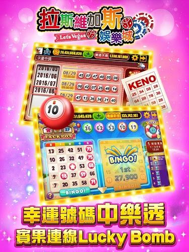 暢玩 Lets Vegas Slots PC版 5