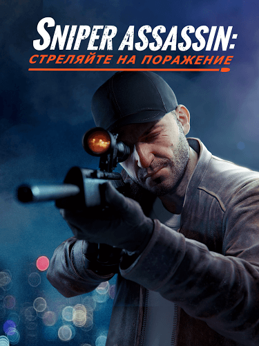Играй Sniper 3D Assassin На ПК 11